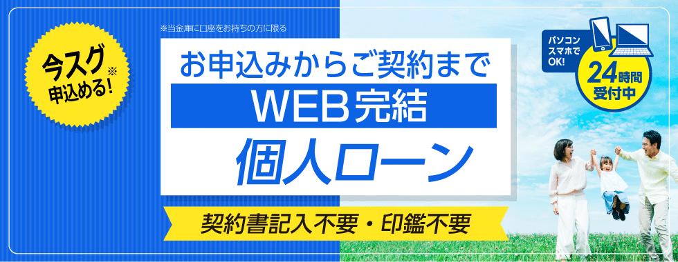 WEB完結個人ローン