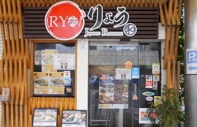 Japanese レストランりょう