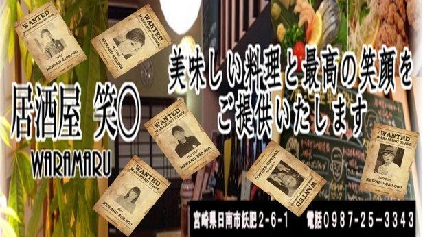 居酒屋 笑〇(わらまる)