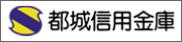 都城信用金庫ロゴ