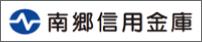 南郷信用金庫ロゴ